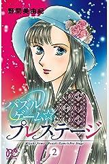 パズルゲーム☆プレステージ 2 (ボニータ・コミックス) Kindle版