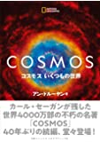 COSMOS コスモス いくつもの世界