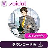 音城ツカサ(CV:藤本隆行) Voidol用ボイスモデル|ダウンロード版