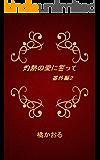 灼熱の愛に誓って 番外編2 灼熱シリーズ (ボーイズラブ)