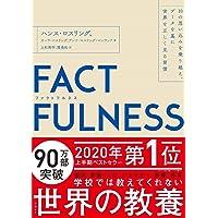 【ビジネス書大賞2020 大賞受賞作】FACTFULNESS(ファクトフルネス) 10の思い込みを乗り越え、データを基に…