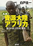 ルポ 資源大陸アフリカ 暴力が結ぶ貧困と繁栄 (朝日文庫)