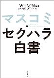 マスコミ・セクハラ白書 (文春e-book)