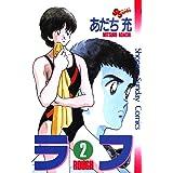 ラフ(2) (少年サンデーコミックス)