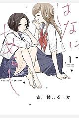 はなにあらし(1) (サンデーうぇぶりコミックス) Kindle版