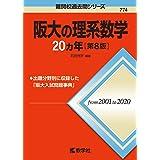 阪大の理系数学20カ年[第8版] (難関校過去問シリーズ)