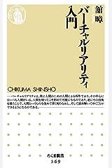 バーチャルリアリティ入門 (ちくま新書) Kindle版