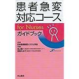 患者急変対応コースfor Nursesガイドブック