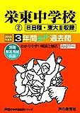 426栄東中学校(B・東大II) 2019年度用 3年間スーパー過去問 (声教の中学過去問シリーズ)