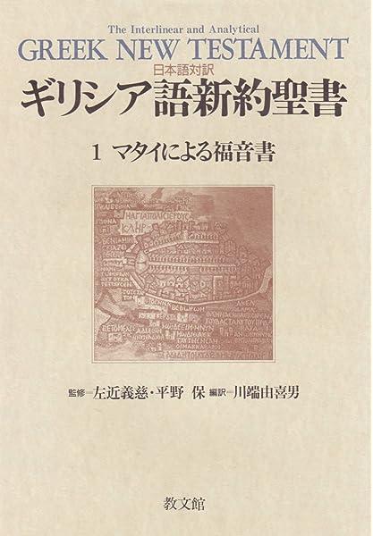 日本語対訳 ギリシア語新約聖書〈1〉 マタイによる福音書 | 由喜男 ...