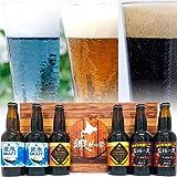 網走ビール プレミアムギフト 330ml 3種類 6本セット 北海道 地ビール クラフト ビール