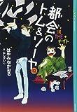 都会のトム&ソーヤ(12)《IN THE ナイト》 (YA! ENTERTAINMENT)
