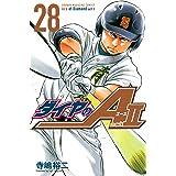 ダイヤのA act2(28) (講談社コミックス)
