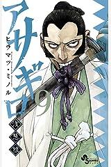 アサギロ~浅葱狼~(9) (ゲッサン少年サンデーコミックス) Kindle版