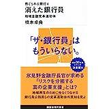 捨てられる銀行4 消えた銀行員 地域金融変革運動体 (講談社現代新書)