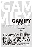 GAMIFY ゲーミファイ―エンゲージメントを高めるゲーミフィケーションの新しい未来