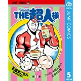 『キン肉マン』スペシャルスピンオフ THE超人様 5 (ジャンプコミックスDIGITAL)