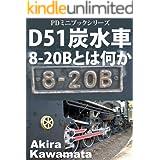 D51炭水車 8-20Bとは何か: D51を侮る者はD51に泣く (PDミニブックシリーズ)