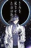 きみを死なせないための物語 7 (7) (ボニータコミックス)