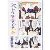 Kiss×sis(14) (KCデラックス)