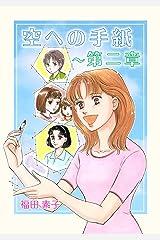 空への手紙〜第二章 Kindle版