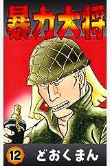 暴力大将 (12) Kindle版
