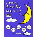 寝る前5分暗記ブック 中1英語・数学・国語・理科・社会