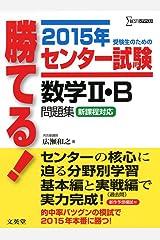 2015年 勝てるセンター試験 数学II・B 単行本(ソフトカバー)