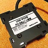 PC-9801シリーズへUSBマウスを接続する変換機 USBMouse to PC9801BusMouse Comverter