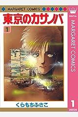 東京のカサノバ 1 (マーガレットコミックスDIGITAL) Kindle版