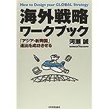 海外戦略ワークブック