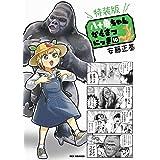 八十亀ちゃんかんさつにっき (10) 特装版 (REXコミックス)