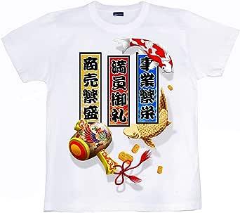 [GENJU] Tシャツ 初詣 開運 祈願 裏もデザイン有 メンズ キッズ