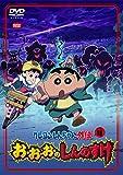 クレヨンしんちゃん外伝 シーズン4 お・お・お・のしんのすけ [DVD]