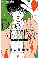 Bite Maker~王様のΩ~(6) (フラワーコミックス) Kindle版