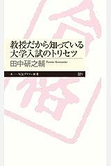 教授だから知っている大学入試のトリセツ (ちくまプリマー新書) Kindle版