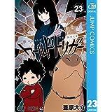 ワールドトリガー 23 (ジャンプコミックスDIGITAL)