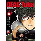 DEAD Tube ~デッドチューブ~ 11 (チャンピオンREDコミックス)