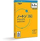 ノートン 360 デラックス セキュリティソフト(最新)|1年3台版|パッケージ版|Win/Mac/iOS/Android対応