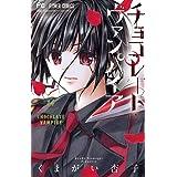 チョコレート・ヴァンパイア (14) (フラワーコミックス)