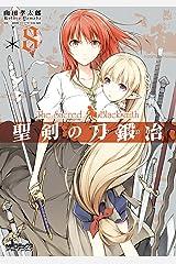 聖剣の刀鍛冶(ブラックスミス) 8 (MFコミックス アライブシリーズ) Kindle版