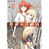 聖剣の刀鍛冶(ブラックスミス) 8 (MFコミックス アライブシリーズ)