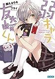弱キャラ友崎くん Lv.3 (ガガガ文庫)