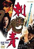 刺青 IREZUMI【DVD】