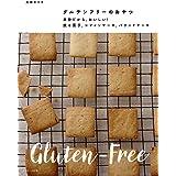 グルテンフリーのおやつ  米粉だから、おいしい! 焼き菓子、シフォンケーキ、パウンドケーキ