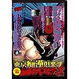 東京痴漢倶楽部 4時間ベスト版!3rd [DVD]
