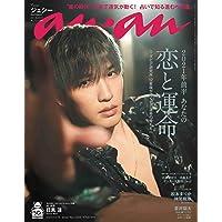 anan(アンアン)2020/12/16号 No.2229[2021年前半あなたの恋と運命 /ジェシー]