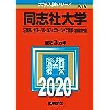 同志社大学(法学部、グローバル・コミュニケーション学部−学部個別日程) (2020年版大学入試シリーズ)