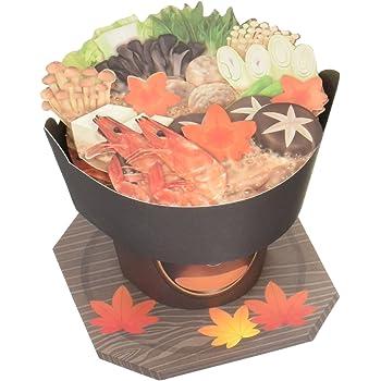 サンリオ 秋カード ポップアップ 秋の鍋 P4561