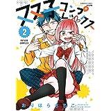 双子コンプレックス(2) (ぶんか社コミックス)
